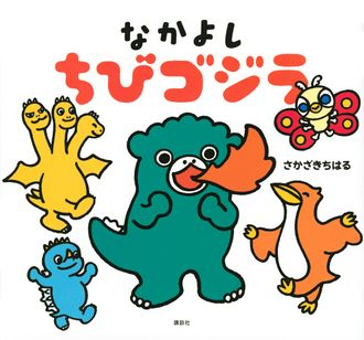 Cover for Close Friends, Chibi Godzilla