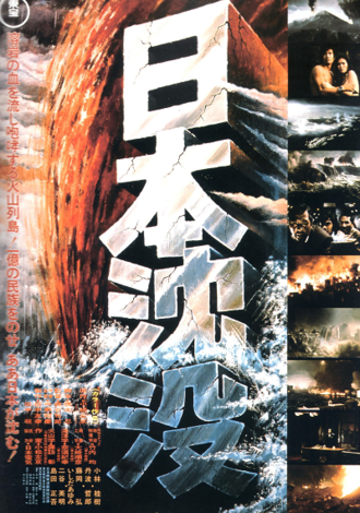 The Japanese poster for Submersion of Japan