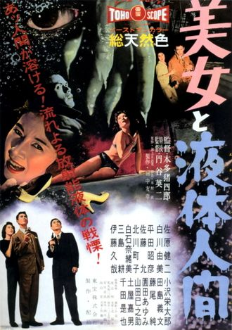 Japanese poster for The H-Man