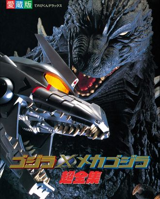 Godzilla Against Mechagodzilla Super Complete Works