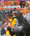 Godzilla vs Megaguirus Super Encyclopedia.jpg
