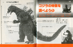 Showa godzilla other stats.png