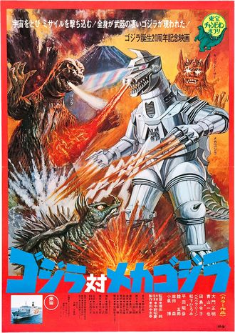 The Japanese poster for Godzilla vs. Mechagodzilla