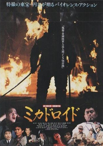 The Japanese poster for Mikadoroid