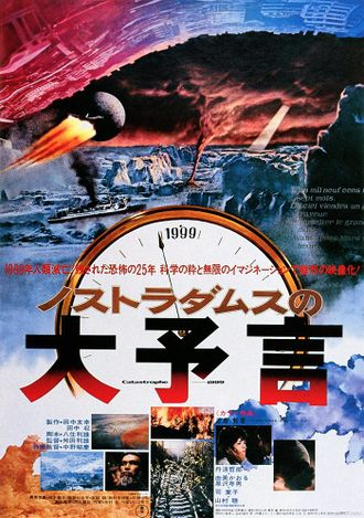 The Japanese poster for Prophecies of Nostradamus