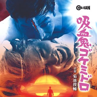 The cover of Cinema-kan's release of the Goké, Body Snatcher from Hell soundtrack