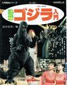 Definitive Edition Godzilla Introduction another version 3.jpg