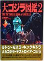 The Pictorial Book of Godzilla 2 with thing.jpg