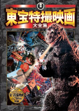 Toho Special Effects Movie Complete Works