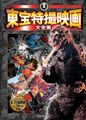 Toho Special Effects Movie Complete Works.jpg