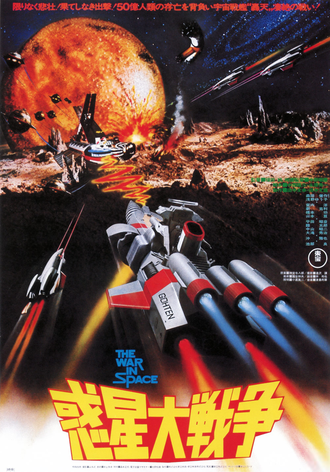The Japanese poster for The War in Space