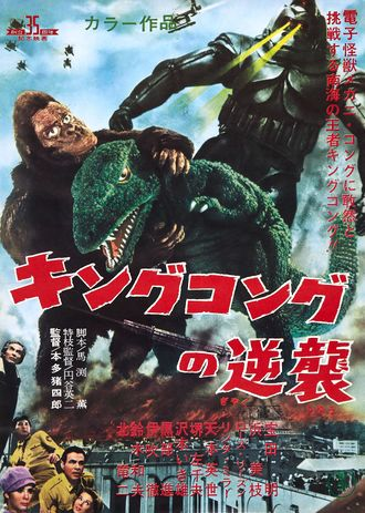 The Japanese poster for King Kong Escapes
