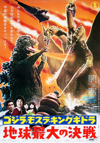 Japanese 1971 poster