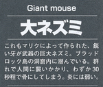 Giant mouse.png