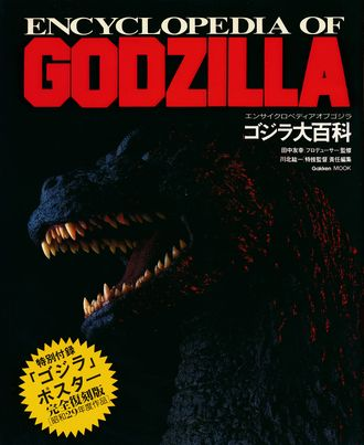 Encyclopedia of Godzilla