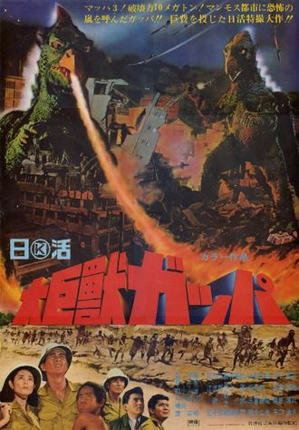 The Japanese poster for Gappa