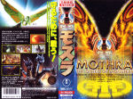 Mothra The Queen of Monsters VHS.jpg
