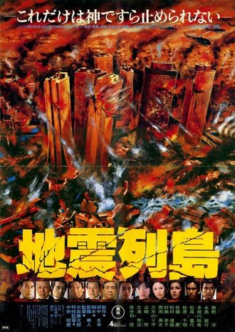 The Japanese poster for Magnitude 7.9