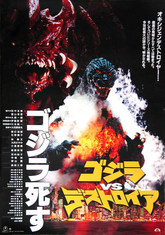 The Japanese poster for Godzilla vs. Destoroyah