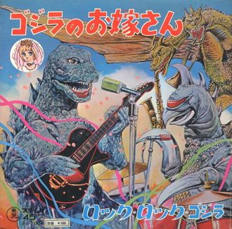 """Bride of Godzilla"" and ""Rock Rock Godzilla"" single cover"