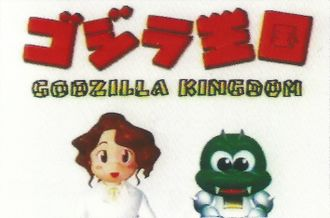 Title screen of Godzilla Kingdom