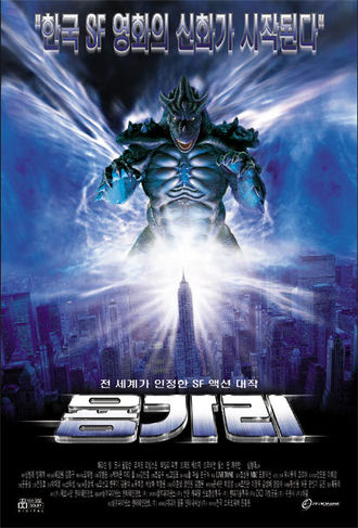 The South Korean poster for Reptilian