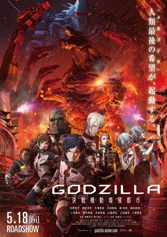 Japanese poster for GODZILLA: City on the Edge of Battle