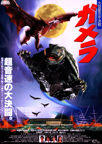 The Japanese poster for Gamera: Guardian of the Universe