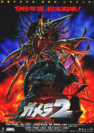 The Japanese poster for Gamera 2: Attack of the Legion