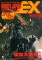 Hobby Japan Godzilla vs. Mothra Special Cover.jpg