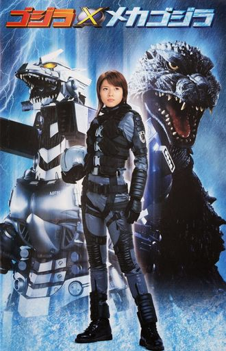 The Japanese poster for Godzilla Against Mechagodzilla