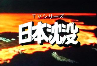 Submersion of Japan: Television Series