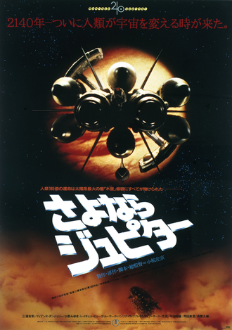 The Japanese poster for Bye-Bye Jupiter