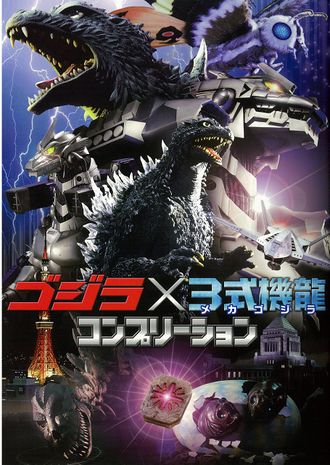 Godzilla Against Type-3 Kiryu (Mechagodzilla) Completion
