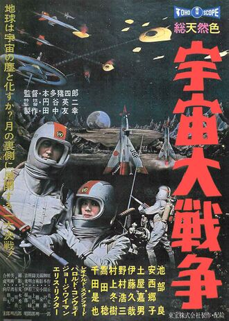 The Japanese poster for Battle in Outer Space