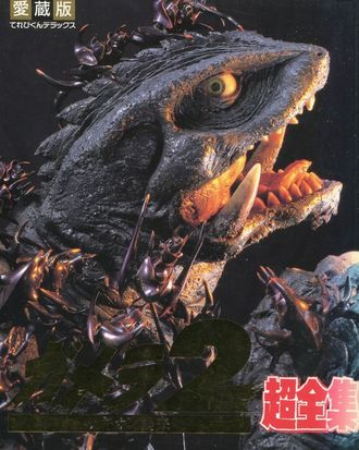 Gamera 2: Attack of the Legion Super Complete Works