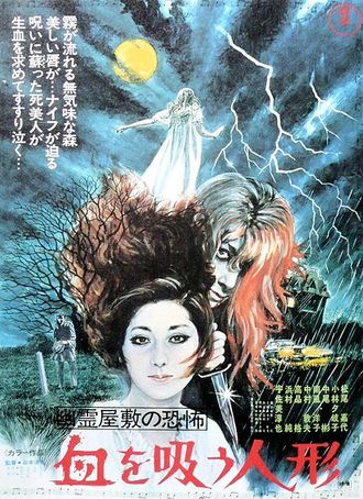 The Japanese poster for The Vampire Doll
