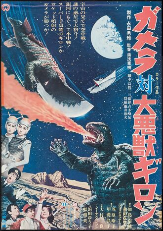 The Japanese poster for Gamera vs. Guiron