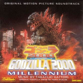The cover for the English-language release of the soundtrack