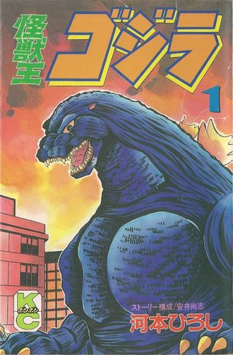 The cover of volume 1 of Godzilla, King of the Monsters