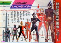 Greenman's height compared to other Toku heroes.jpg