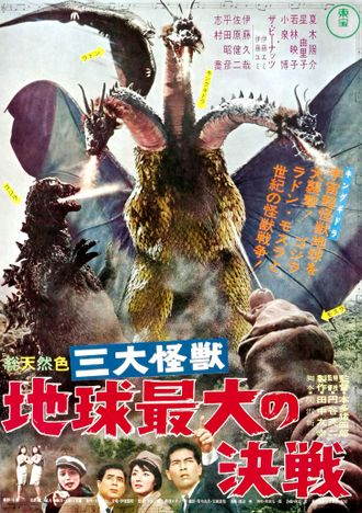 The Japanese poster for Ghidorah, the Three-Headed Monsters