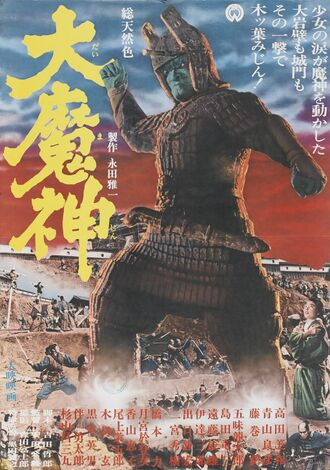 The Japanese poster for Daimajin