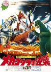 Terror of MechaGodzilla 1975.jpg