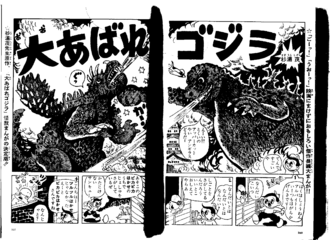 Cover pages of Rampage Godzilla as seen in Godzilla Manga Collection 1954-58