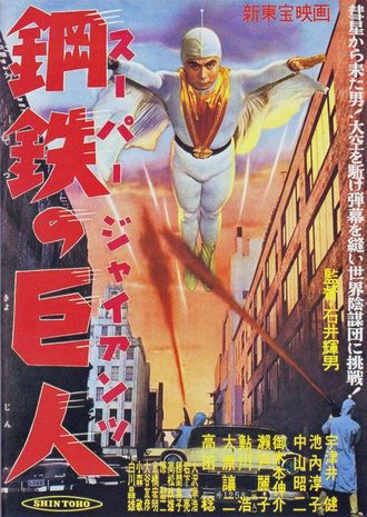 The Japanese poster for Super Giant