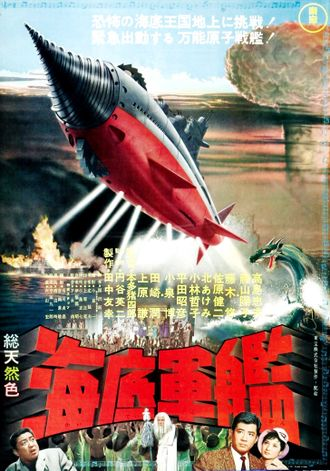 The Japanese poster for Atragon
