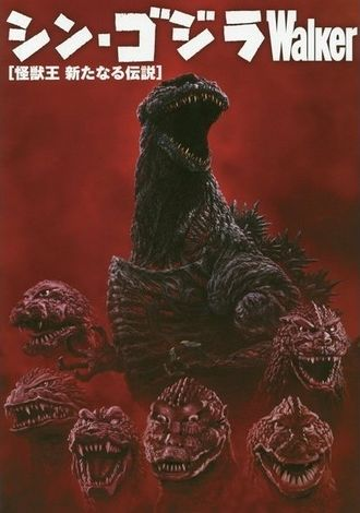 Shin Godzilla Walker: The New Legend of the King of the Monsters