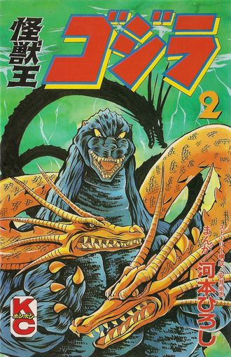 The cover of volume 2 of Godzilla, King of the Monsters
