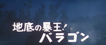 Baragon japanese trailer text.png